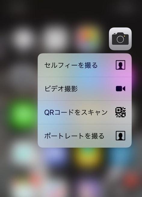 "alt""カメラアプリを3Dtouchして表示される画面"""