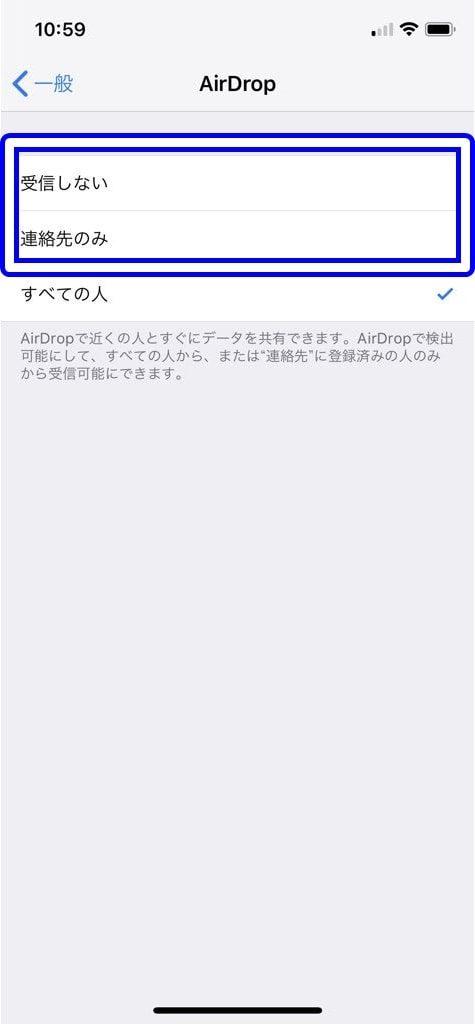"alt""AirDropの受信設定を変更する"""