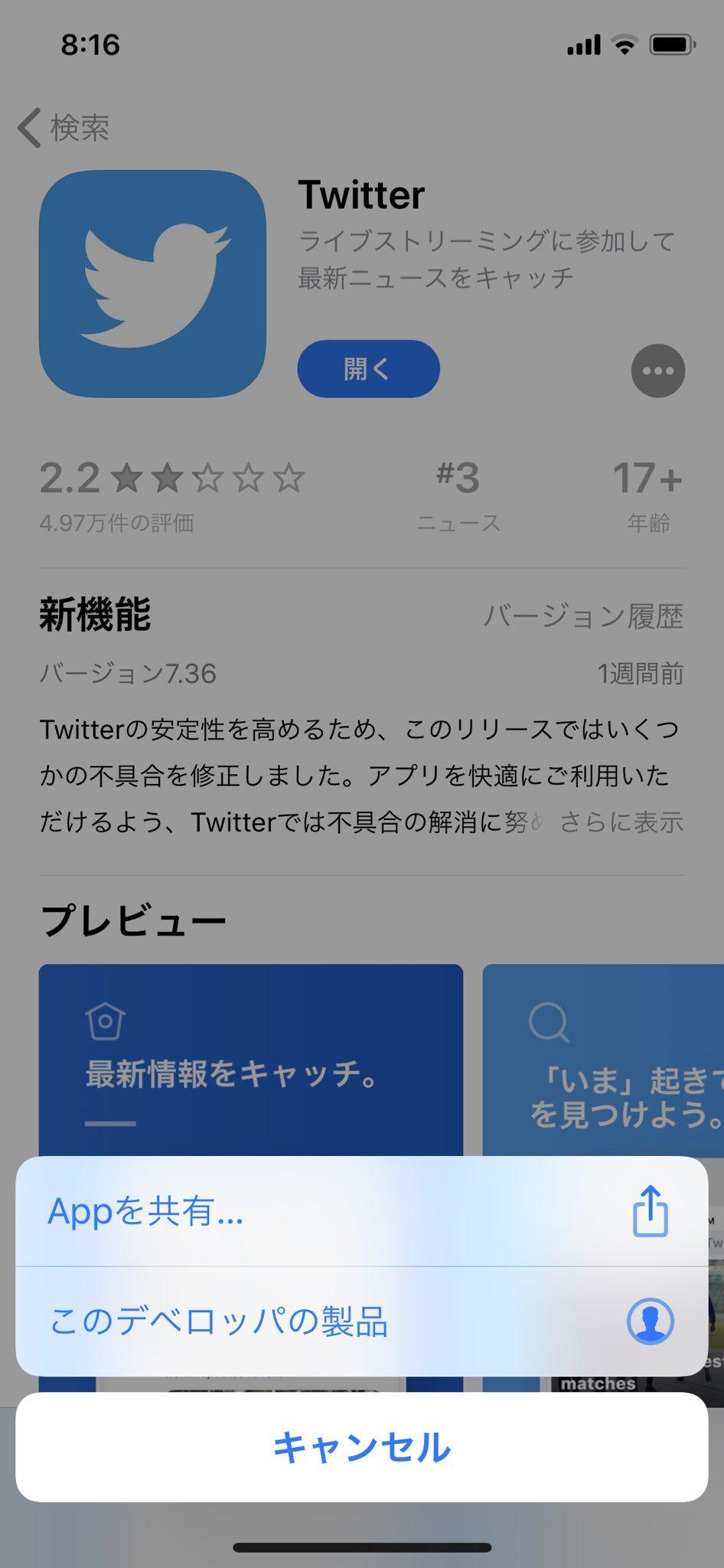 """alt""""1.共有したいアプリをApp Storeで開いて「開く」の右にある「…」をタップしてAppを共有をタップ"""""""