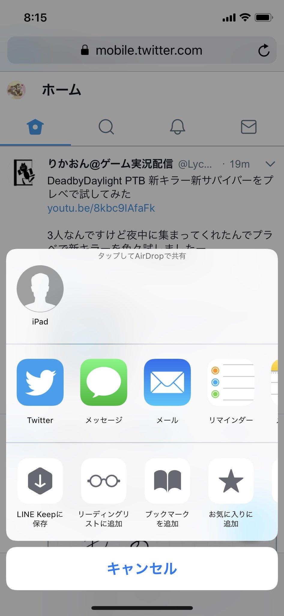 """alt""""2.近くにいるiOSユーザーのデバイス名が表示されるので、タップして共有。"""""""