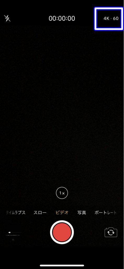 """alt""""ビデオを撮影するときに右上に表示されている解像度とfps(フレームレート)"""""""