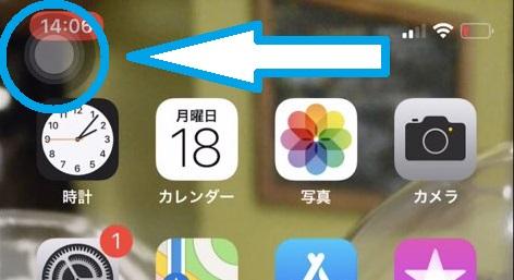 """alt""""iPhoneのホーム画面に表示されているAssistive Touch"""""""