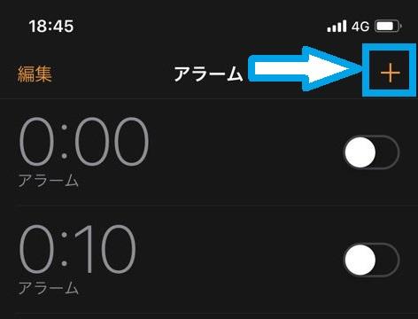 """alt""""時計の中にあるアラームを開いて右上の「+」をタップ"""""""