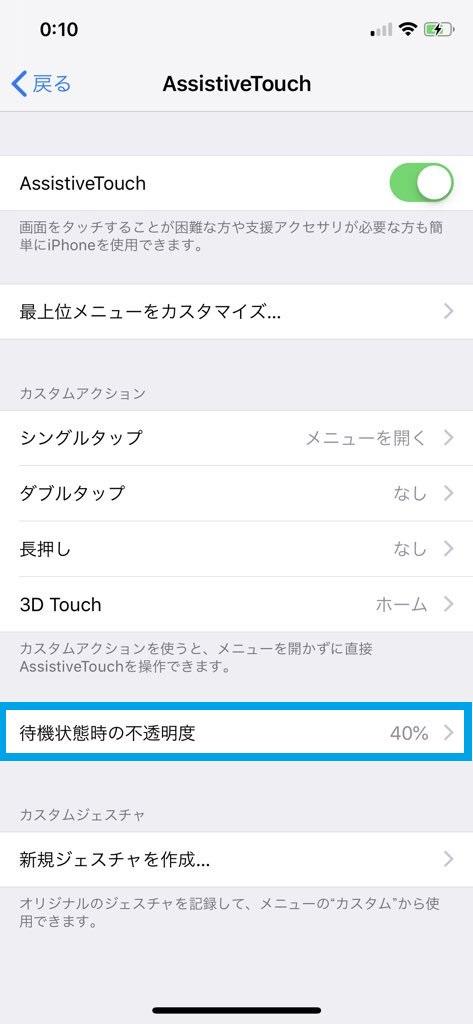 """alt""""Assistive Touchボタンの不透明度を変更する方法"""""""