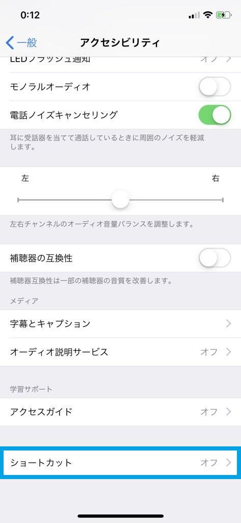 """alt""""iPhoneでショートカットを設定する方法"""""""