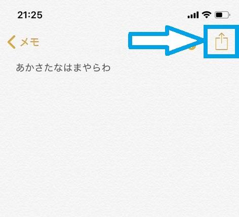 """alt""""メモの右上に表示されているアップロードアイコンをタップ"""""""