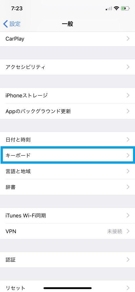 """alt""""iPhoneの一般からキーボードを選択"""""""