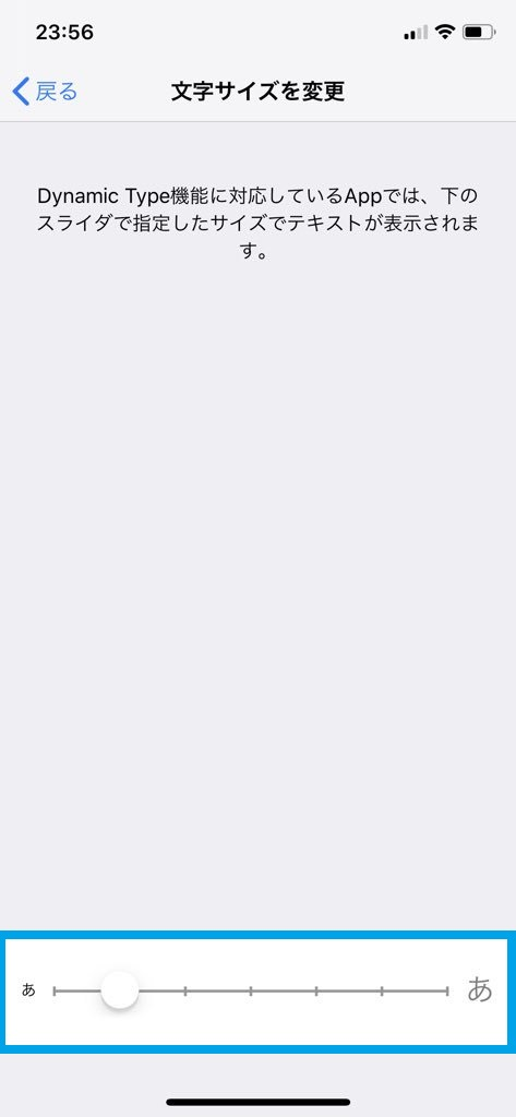 """alt""""iPhoneで文字サイズを変更する方法"""""""