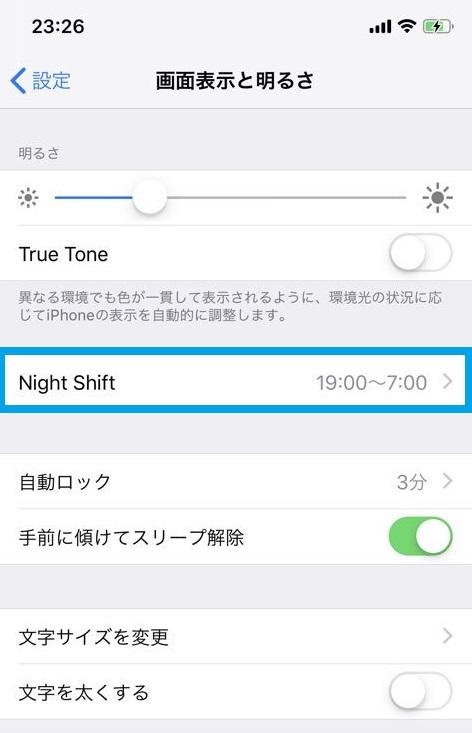 "alt""画面表示と明るさの中にあるNight Shiftを選択する"""