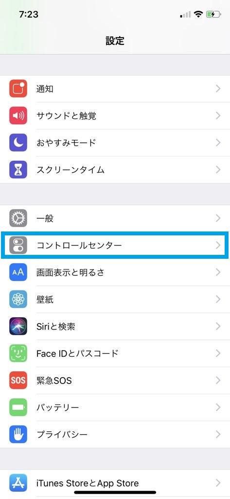 """alt""""iPhoneの「設定」から「コントロールセンター」を表示"""""""