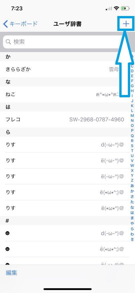 """alt""""ユーザー辞書の+アイコンをタップ"""""""