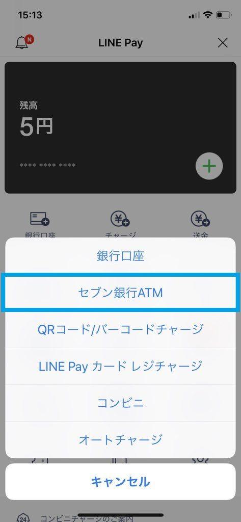 "alt""セブン銀行ATMを選択してチャージする"""