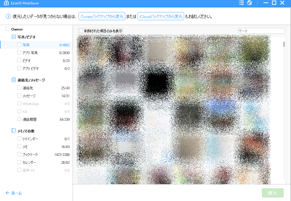 "alt""表示された写真などのデータを復元"""