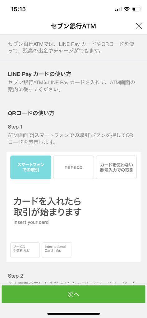 """alt""""セブン銀行ATMからチャージ"""""""