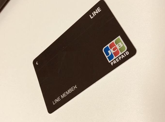 "alt""LINE Payカードの画像"""