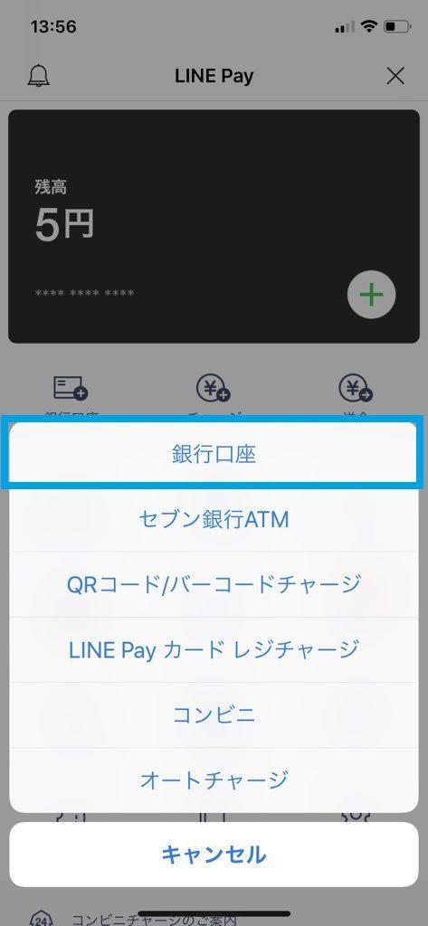 """alt""""LINE Payから銀行口座をチェック"""""""