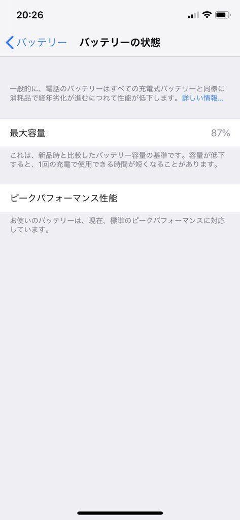 """alt""""iPhoneのバッテリーの状態の確認方法"""""""