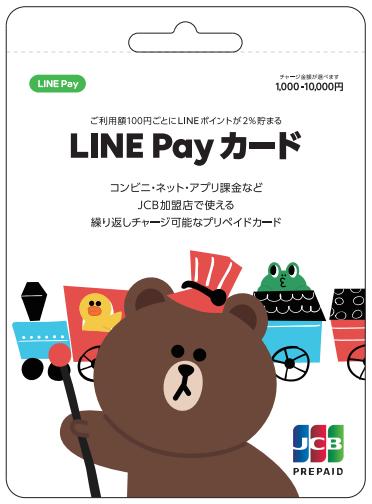 """alt""""コンビニに売ってるLINEPayカード"""""""