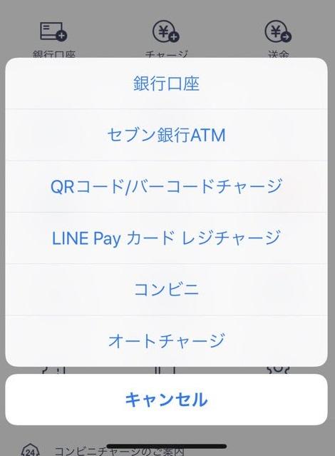 "alt""LINE Payに現金をチャージする方法"""
