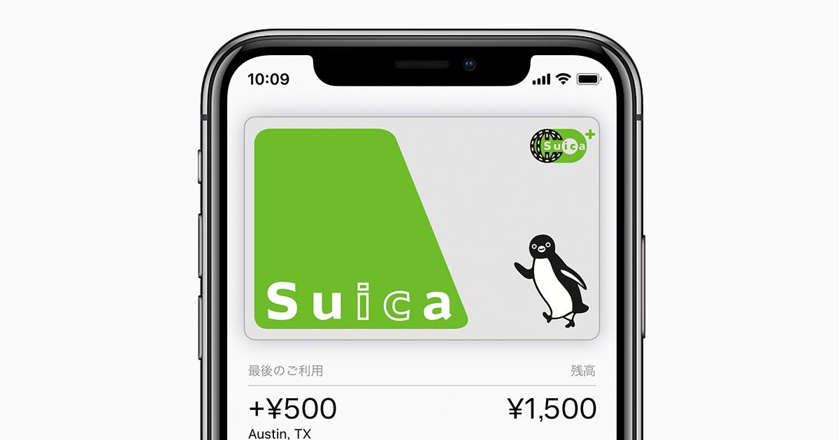 """alt""""Apple payにSuicaを登録することができる"""""""