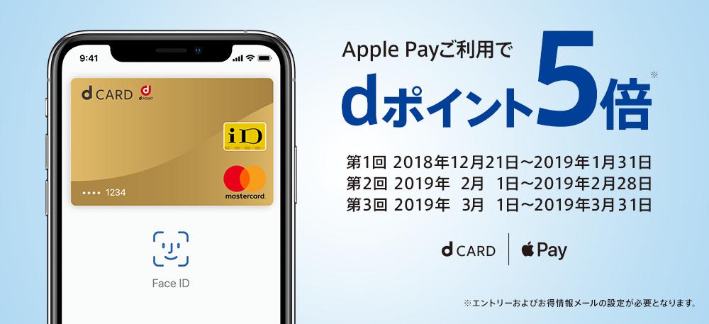 """alt""""Apple Payを使えばdポイントが5倍になるキャンペーン"""""""