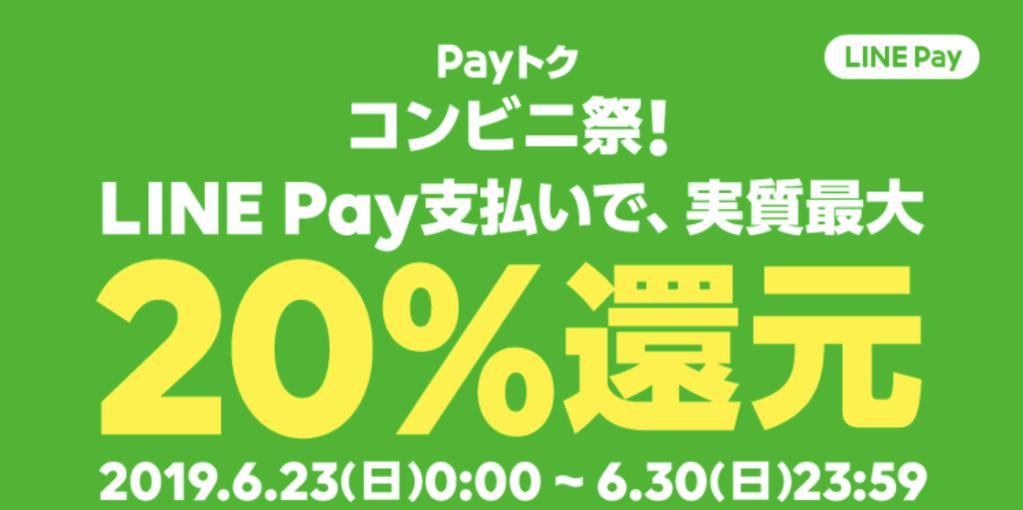 """alt""""Payトク コンビニ祭!"""""""