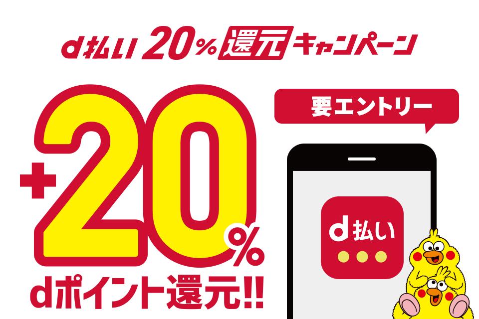 "alt""d払い20%還元キャンペーン"""