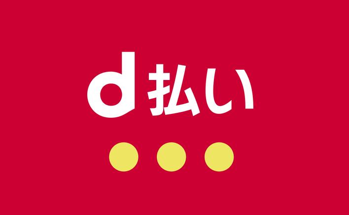 """alt""""d払いの画像"""""""