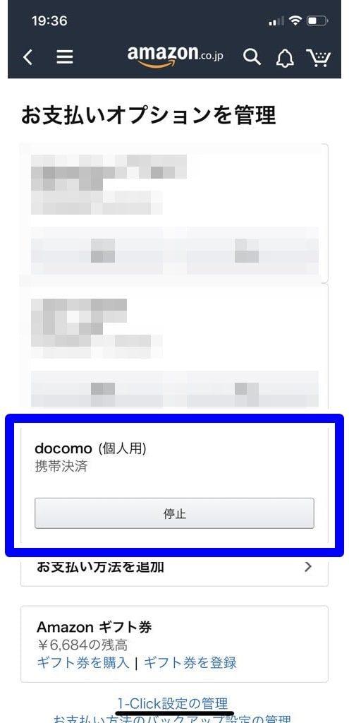 "alt""Amazonの支払い方法にdocomoが追加されている"""