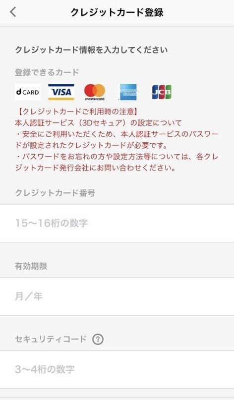 "alt""自分のクレジットカード情報を登録"""