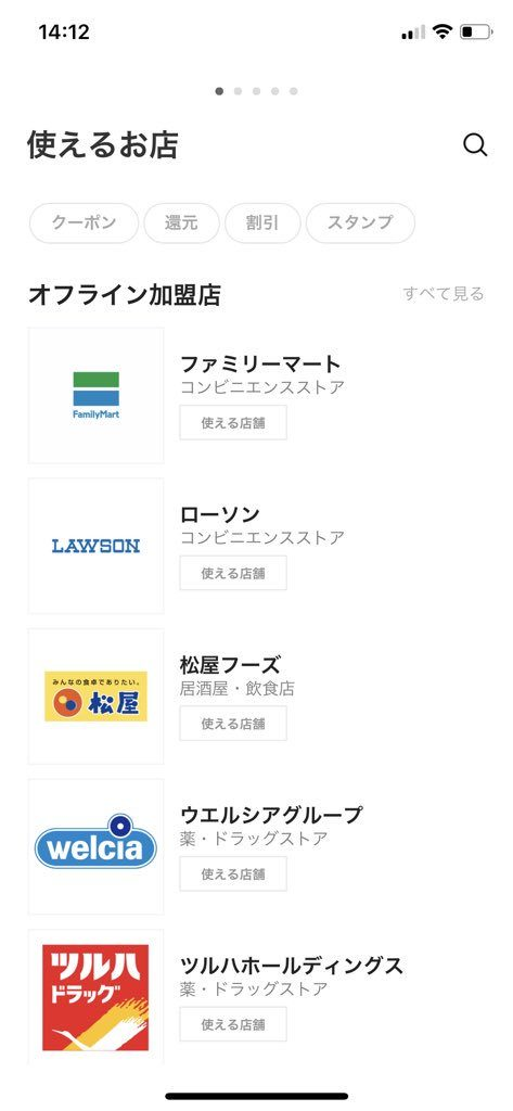 "alt""LINE Payが利用できる店舗一覧"""