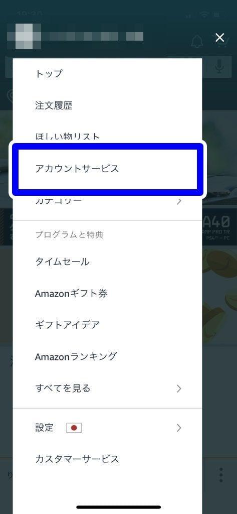 """alt""""メニューからアカウントサービスをタップ"""""""