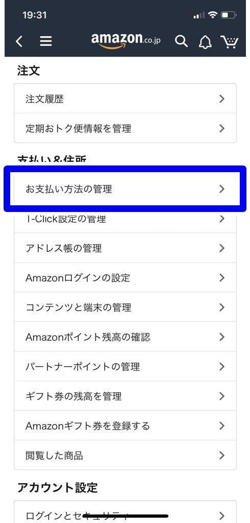"alt""amazonのお支払い方法の管理を選択"""