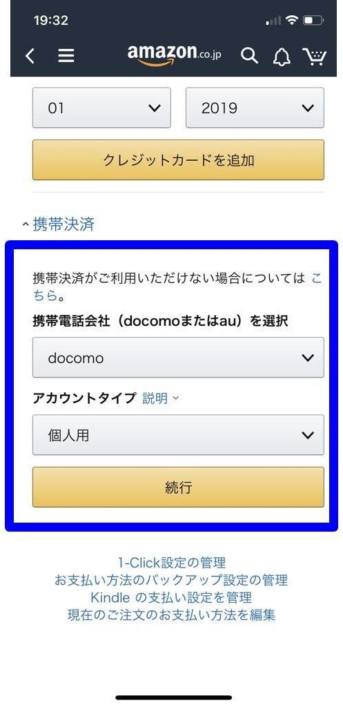 "alt""携帯電話会社にdocomoを選択"""