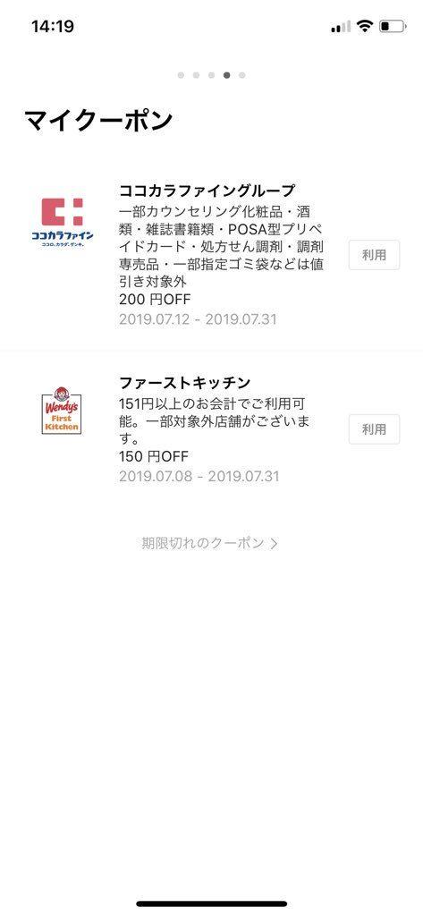 """alt""""LINE Payアプリのマイクーポン"""""""
