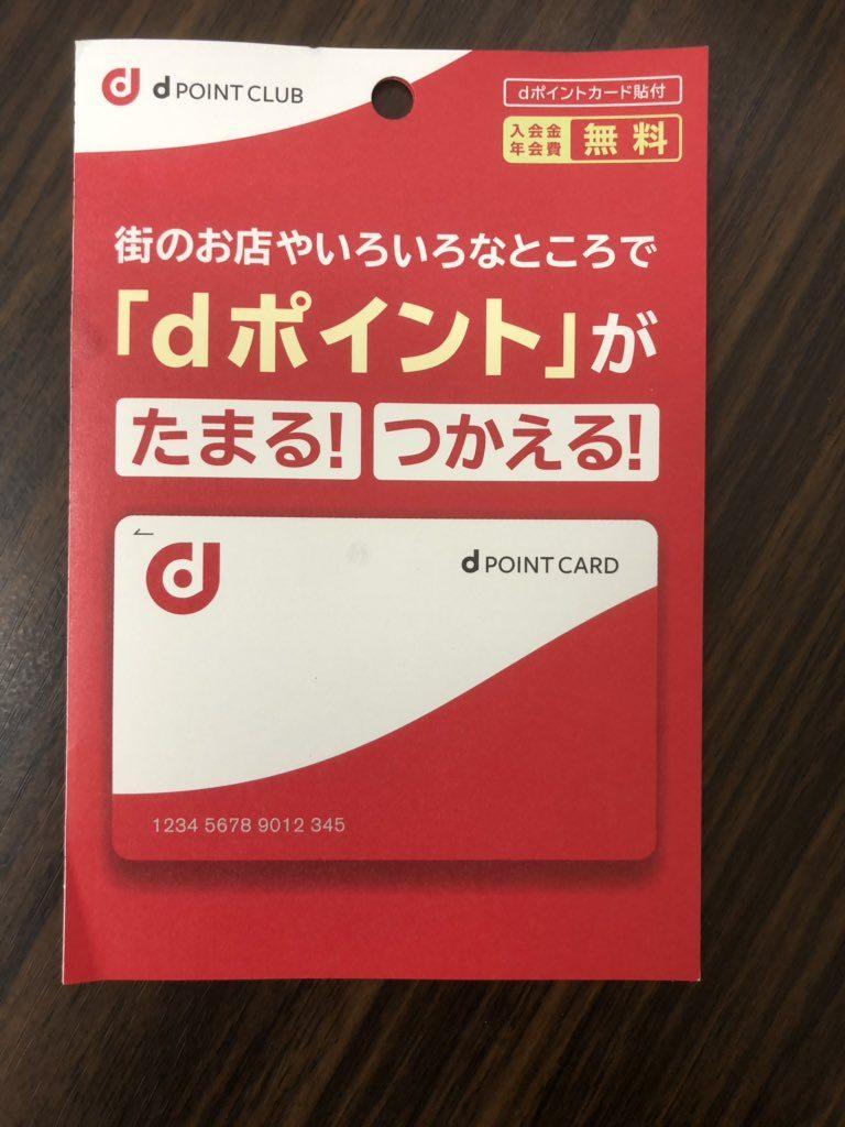 "alt""dポイントカードの入手方法"""