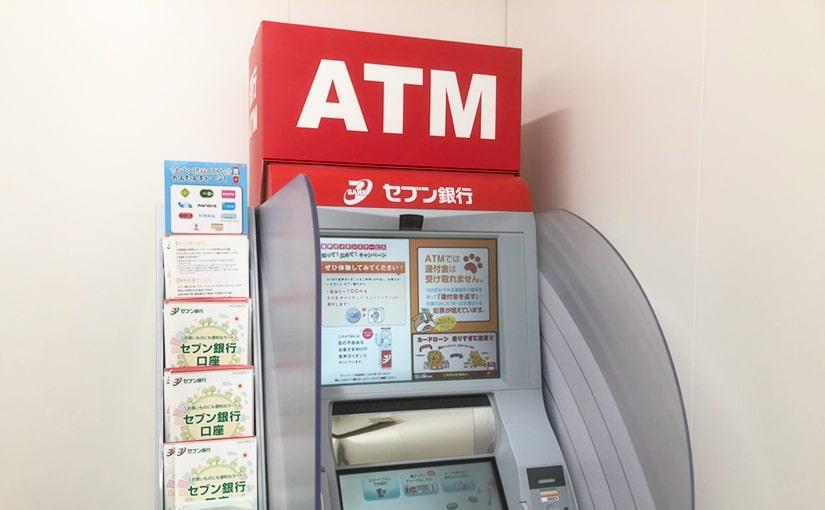 """alt""""セブン銀行ATM"""""""