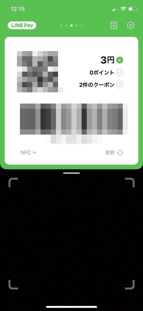 "alt""LINE Payアプリでのコード支払いと読み取り"""