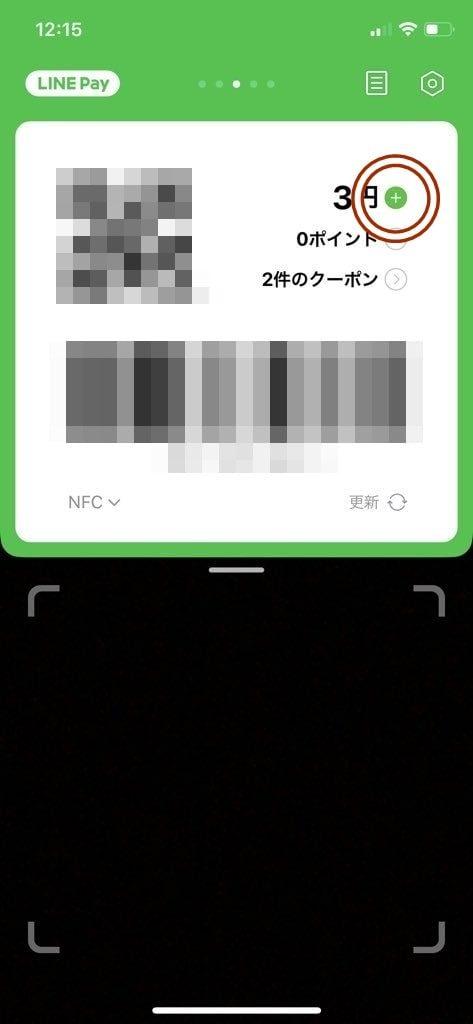 """alt""""LINE Payアプリでチャージする方法"""""""