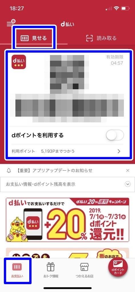 """alt""""d払いアプリでQRコードを表示"""""""