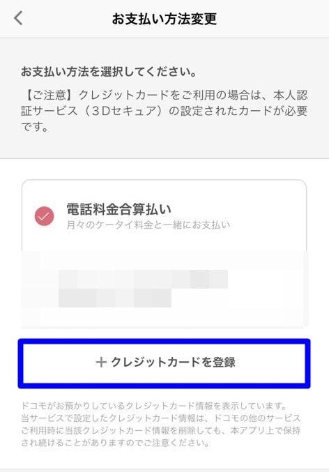 """alt""""クレジットカードを登録をタップ"""""""