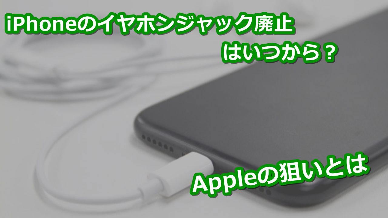 """alt""""iPhoneのイヤホンジャック廃止とAppleの狙いとは?【iPhone】"""""""
