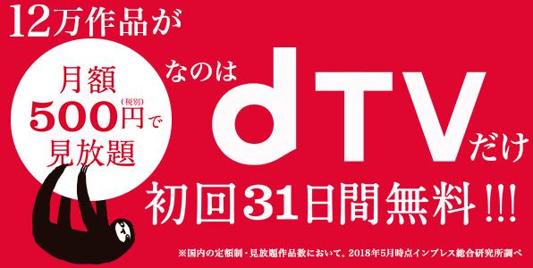 "alt""dTV31日間無料"""