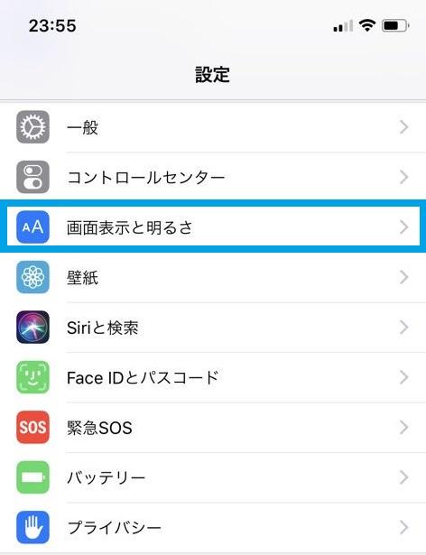 """alt""""iPhoneの設定から「画面表示と明るさ」を選択"""""""