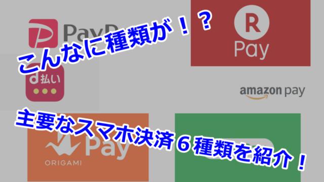 """alt""""こんなに種類が!?主要なスマホ決済6種類を紹介!"""""""