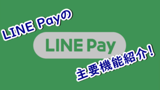 "alt""LINE Payの主要機能まとめ!"""