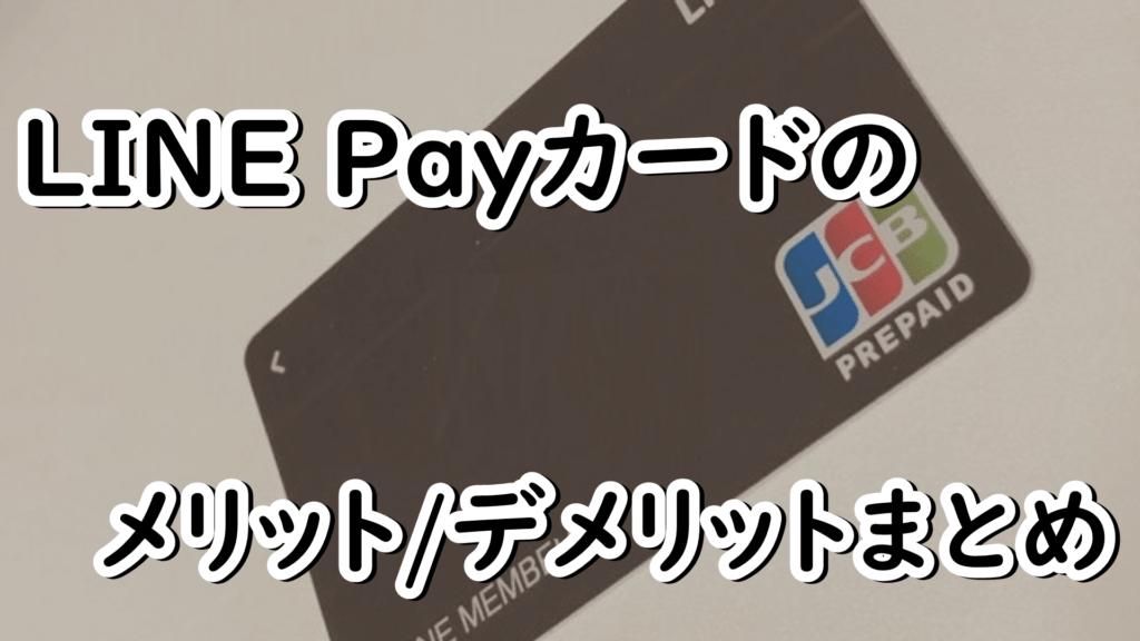 """alt""""LINE Payカードのメリット/デメリットまとめ"""""""