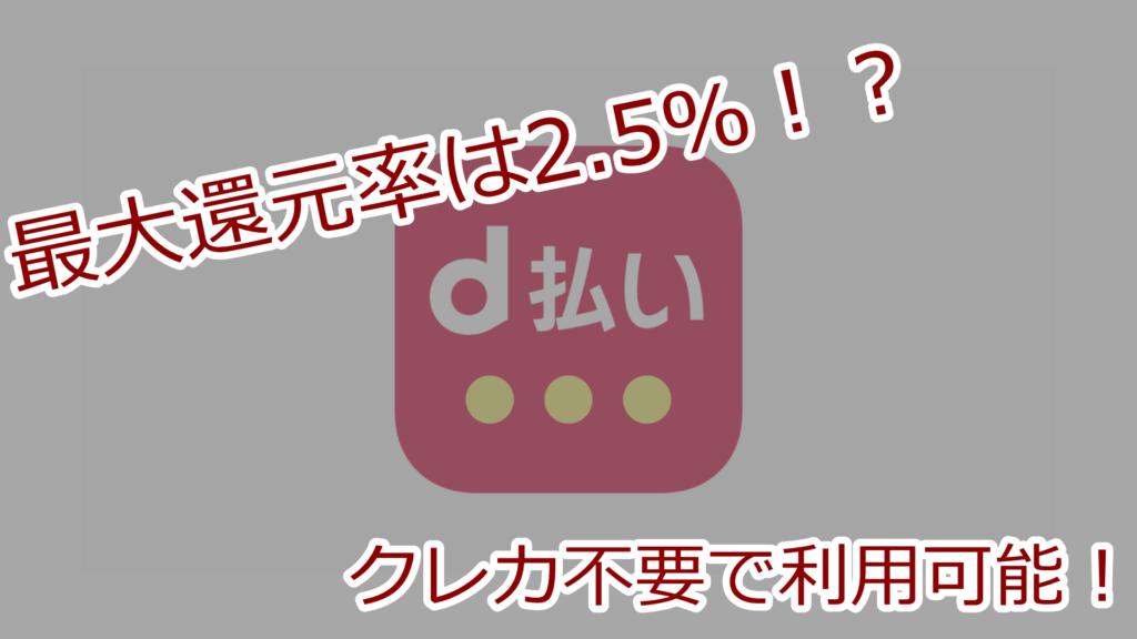 """alt""""「d払い」の還元率は最大2.5%!ドコモユーザーならクレカ不要"""""""