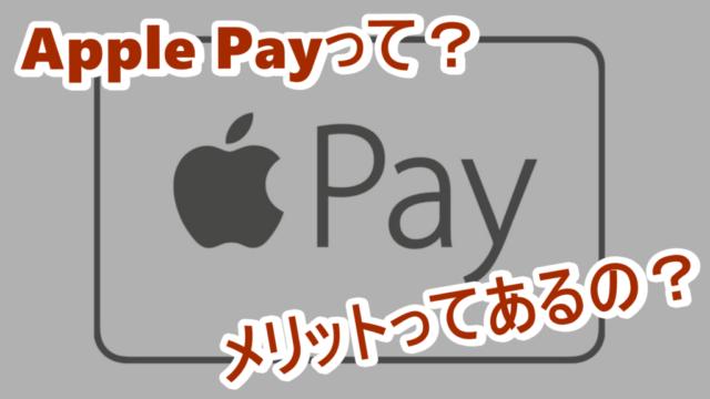 "alt""Apple Payって?メリットについて解説!"""