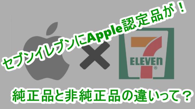 """alt""""セブンイレブンにApple認定品が!純正品と非純正品の違いって?"""""""